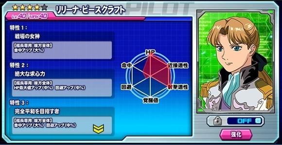 ★4リリーナ・ピースクラフト.jpg