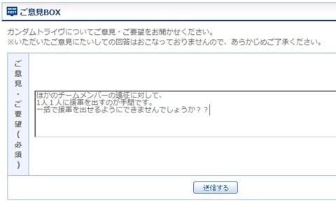ご意見BOX.jpg