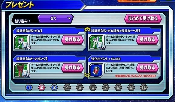 チーム対戦ランキング報酬.jpg