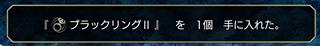ブラックリングⅡ.png