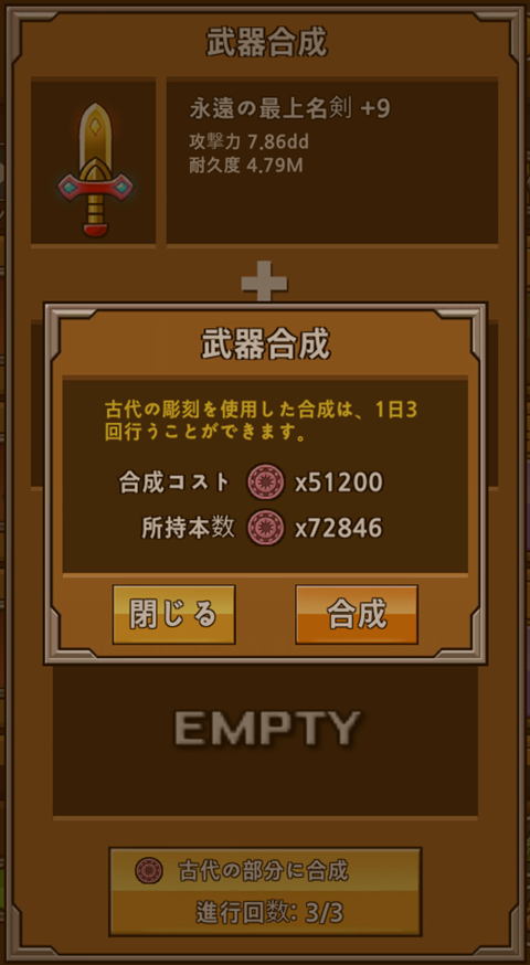 最上名剣育成ゲーム.png