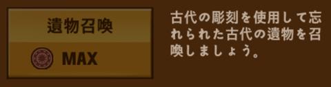 遺物召喚.png